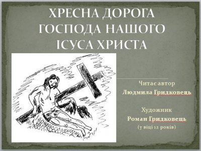 Хресна Дорога Господа Нашого Ісуса Христа