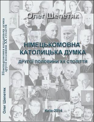 Олег Шепетяк. Німецькомвна католицька думка другої половини ХХ століття.