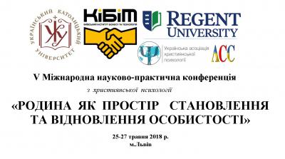 V Міжнародна науково-практична конференція «РОДИНА ЯК ПРОСТІР  СТАНОВЛЕННЯ ТА ВІДНОВЛЕННЯ ОСОБИСТОСТІ»