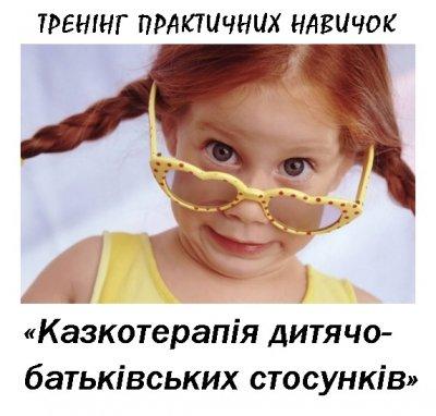 «Казкотерапія дитячо-батьківських стосунків» - тренінг у Львові 15 вересня 2018 р.